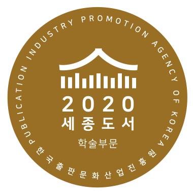 2020 세종도서 학술부문 선정도서