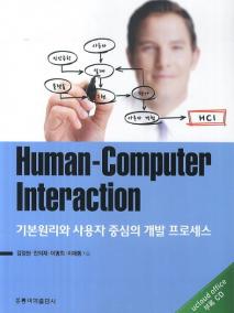Human-computer interaction 기본원리와 사용자 중심의 개발 프로세스