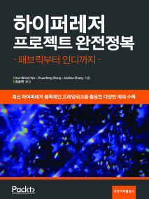 하이퍼레저 프로젝트 완전정복(한국어판)