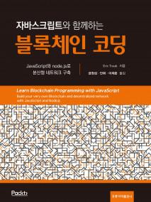 자바스크립트로 함께하는 블록체인 코딩(한국어판)