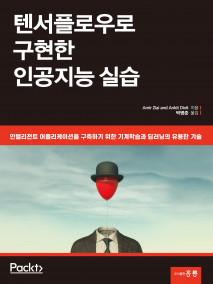 텐서플로우로 구현한 인공지능 실습(한국어판)