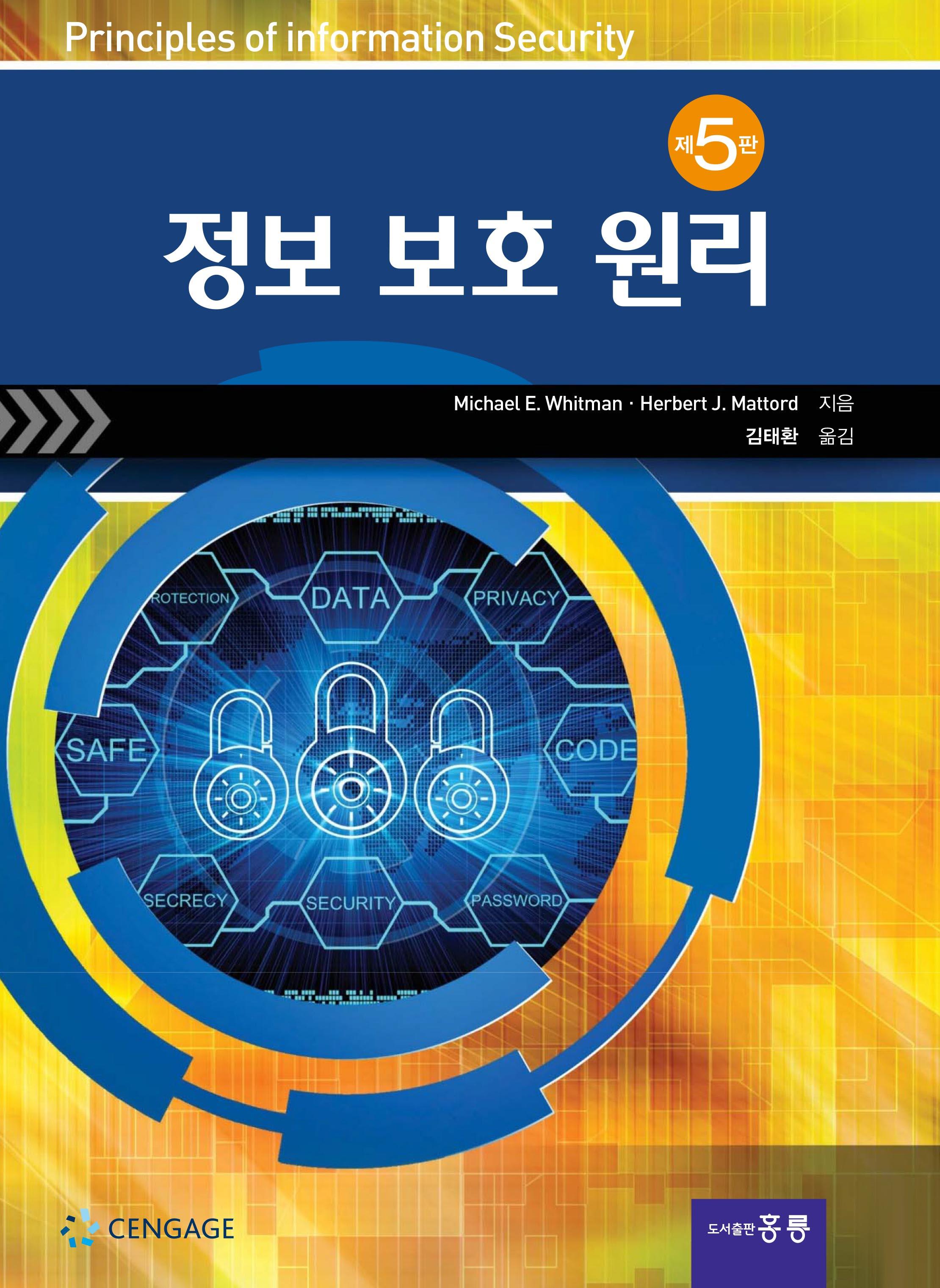 정보 보호 원리(한국어판).
