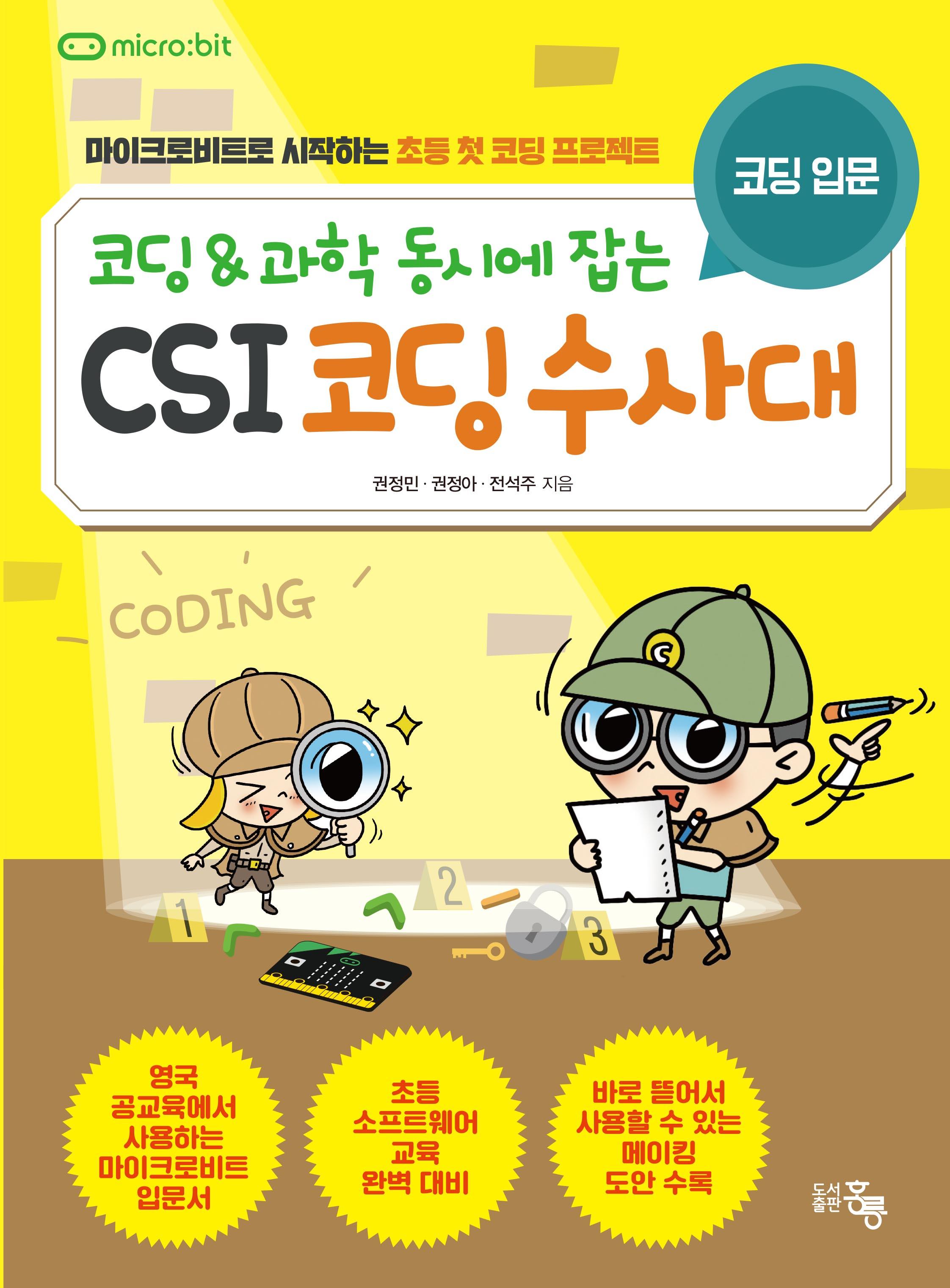 코딩&과학 동시에 잡는 CSI 코딩수사대(부록포함 set)