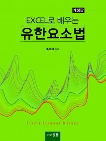 EXCEL로 배우는 유한요소법(개정판)