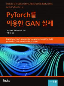 PyTorch를 이용한 GAN 실제(한국어판)