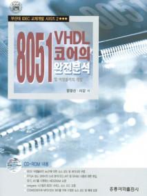 8051 VHDL 코어의 완전분석 및 어셈블러의 개발