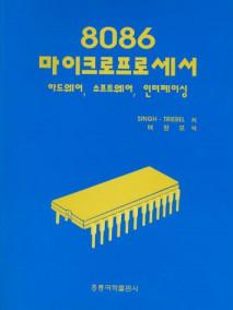 8086 마이크로프로세서 하드웨어, 소프트웨어