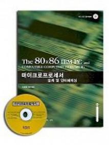 80X86 마이크로프로세서, 3판 (한국어판)
