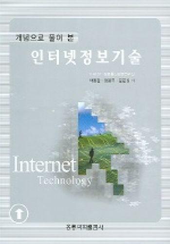 개념으로 풀어 본 인터넷정보기술