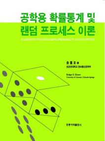 공학용 확률 통계 및 랜덤 프로세스 이론