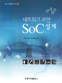 네트워크 보안 SoC 설계
