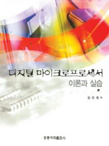 디지털 마이크로프로세서 이론과 실습