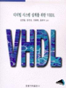 디지털 시스템 설계를 위한 VHDL