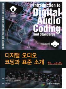 디지털 오디오코딩과 표준 소개