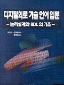 디지털 회로 기술 언어 입문- 논리설계와 HDL기초