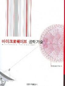 마이크로웨이브 공학기술 (한국어판)