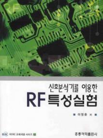 신호분석기를 이용한 RF 특성 실험
