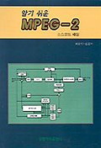 알기 쉬운 MPEG-2 (개정판)