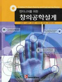 엔지니어를 위한 창의공학설계(한국어판)