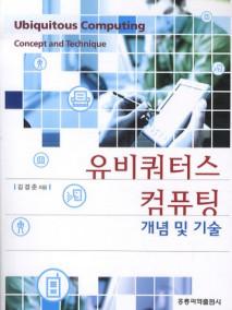 유비쿼터스 컴퓨팅 개념 및 기술