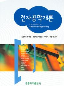 전자공학개론