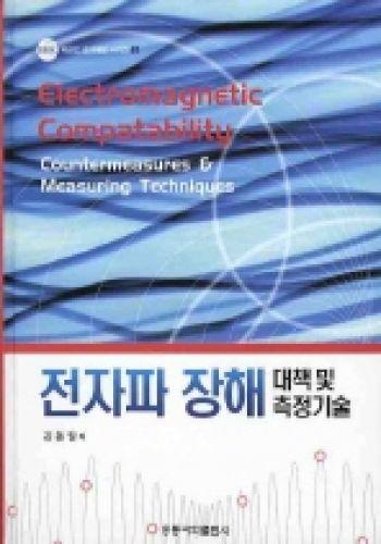전자파 장해 대책 및 측정 기술(RERC교재개발 8)