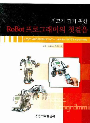 최고가 되기 위한 Robot프로그래머의 첫걸음: REGO MINDSTORM NXT & LabView-NXTG Programming