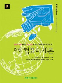 최신 컴퓨터개론, 8판 (한국어판)