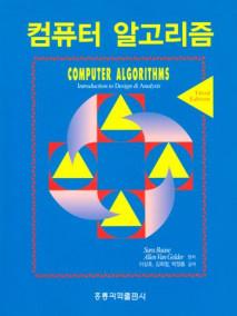 컴퓨터 알고리즘, 3판 (한국어판)