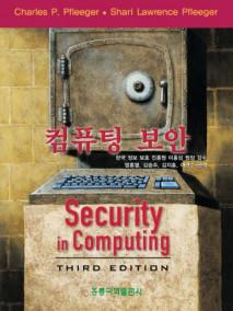 컴퓨팅 보안, 3판 (한국어판)