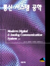 통신시스템 공학, 3판 (한국어판)