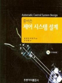 풀어쓴 제어 시스템 설계
