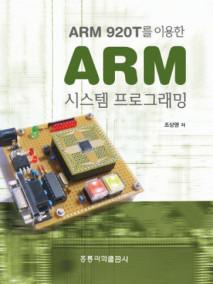 ARM 920T를 이용한 ARM 시스템 프로그래밍