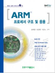 ARM 프로세서 구조 및 응용
