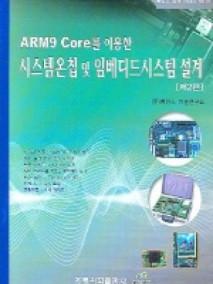 ARM9 Core를 이용한 시스템 온 칩 및 임베디드 시스템 설계, 2판