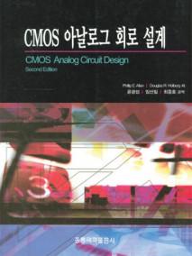 CMOS 아날로그 회로 설계 (한국어판)