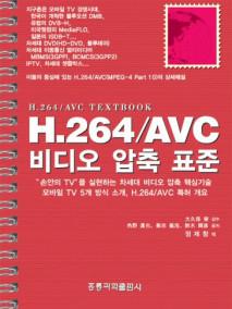 H.264/AVC 비디오 압축 표준 (개정판) (한국어판)