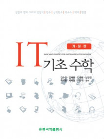 IT 기초수학 (개정판)