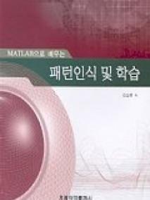MATLAB으로 배우는 패턴인식 및 학습