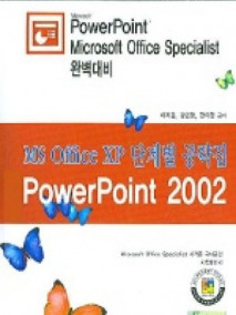 MOS Master Guide PowerPoint 2002