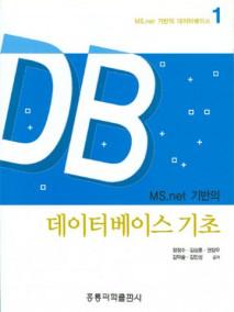 MS.Net 기반의 데이터 베이스 기초 1
