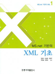 MS.net 기반의 XML 기초