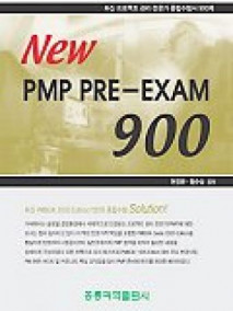 NEW PMP PRE-EXAM 900 (수정판)