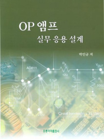 OP 앰프 실무 응용 설계