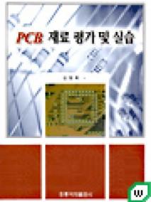 PCB 재료 평가 및 실습