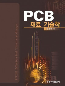 PCB 재료기술학