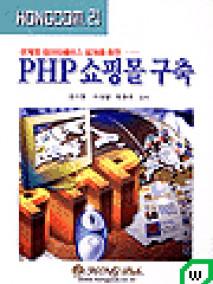 PHP 쇼핑몰 구축