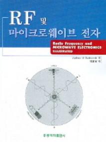 RF 및 마이크로 웨이브 전자 (한국어판)