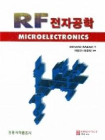 RF 전자공학 (한국어판)
