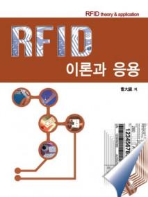 RFID 이론과 응용